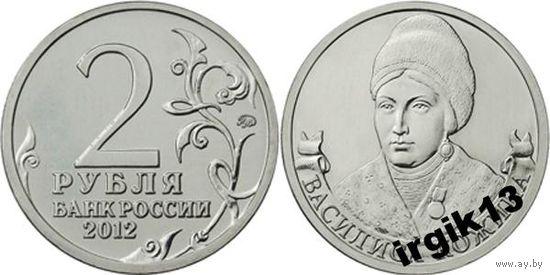 2 рубля 2012 года Кожина мешковая