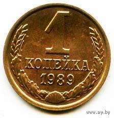 1 копейка 1989 СССР_3