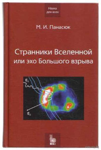 Панасюк М. Странники Вселенной или эхо большого взрыва. 2005г.