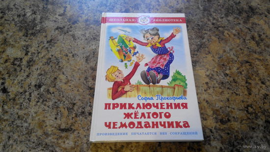 Приключения желтого чемоданчика - Прокофьева, рис. Горбушин