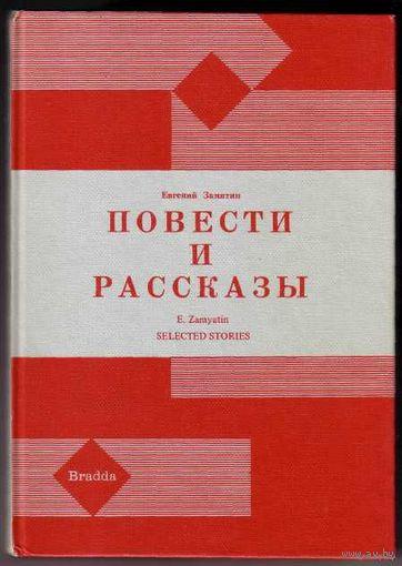 Замятин Е. Повести и рассказы. /USA.  1969/.