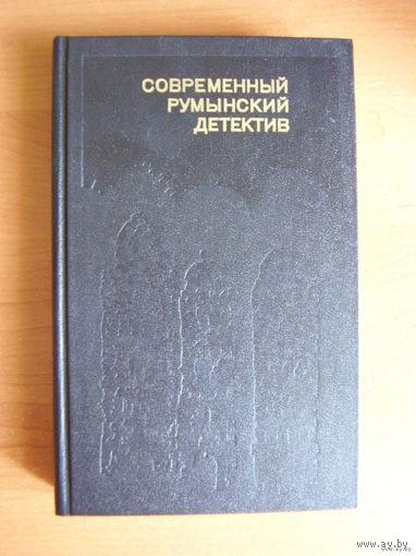 Современный румынский детектив // Серия: Современный зарубежный детектив