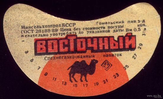 Этикетка Напиток Восточный Гомель