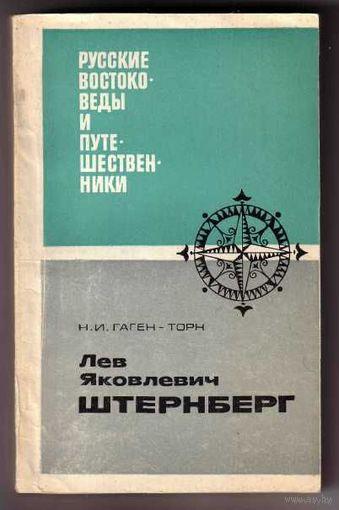 Гаген-Торн Н.  Лев Яковлевич Штернберг. 1975г.