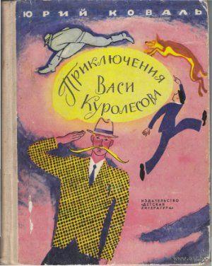 Приключения Васи Куролесова. Юрий Коваль. и другие книги этого автора