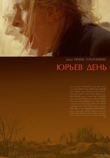 Юрьев день (фильм Кирилла Сереберенникова) Скриншоты внутри