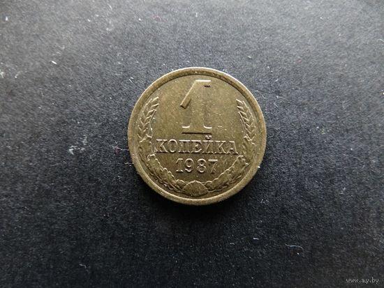 1 копейка 1987 СССР (98)