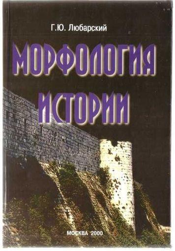 Любарский Г.  Морфология истории: сравнительный метод и историческое развитие. 2000г.