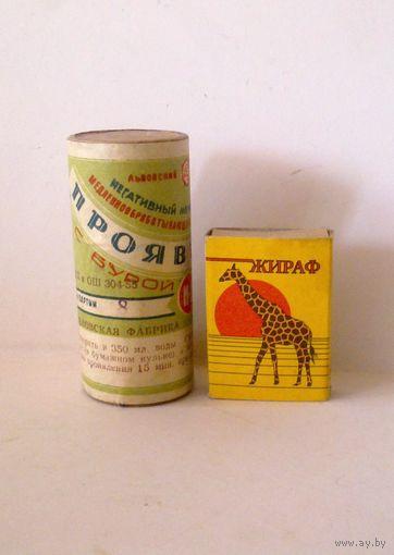 Проявитель 1960 г в коллекцию