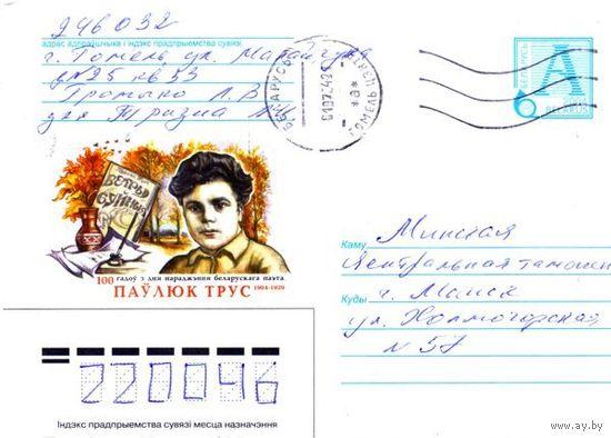 """2004. Конверт, прошедший почту """"Паэт Паулюк Трус, 1904-1929"""""""