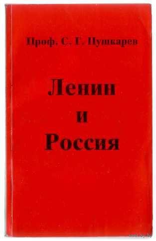 Пушкарев С.Г. Ленин и Россия.  /Франкфурт-на-Майне. Посев 1978г./