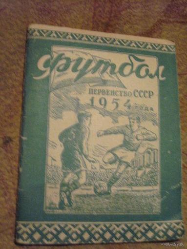 """К/с """"Футбол-1954, первый круг"""" + """"Футбол-1954, второй круг"""", Минск"""