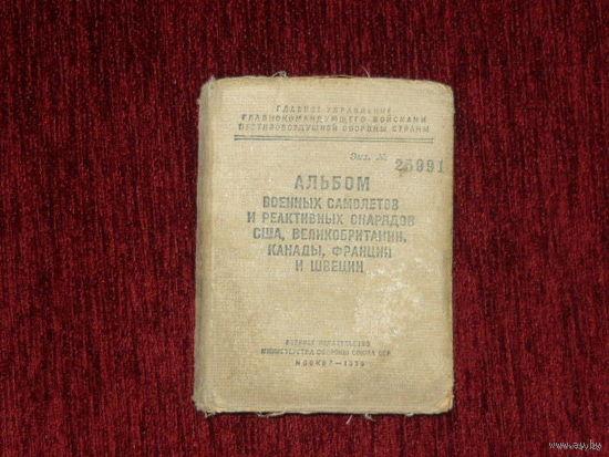 Альбом военных самолетов и реактивных снарядов США,Великобритании,Канады,Франции и Швеции -1959г.
