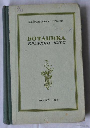 Ботаника, 1950г.