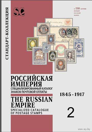 СК -Специализированный каталог России 1845-1917 гг