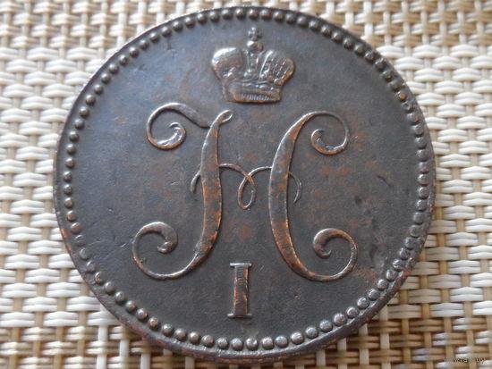3 копейки 1843г.(е-м).