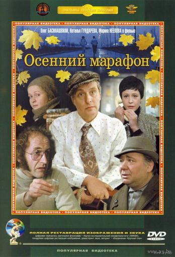 Осенний марафон (реж. Георгий Данелия, 1979) Скриншоты внутри