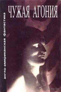 Чужая агония. Сборник научно-фантастических рассказов.Книга из Серии Англо-американская фантастика