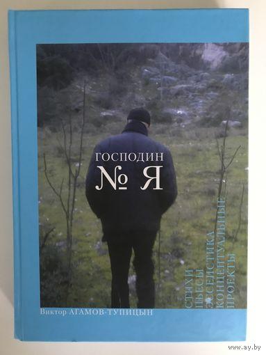 Библиотека московского концептуализма. Виктор Агамов-Тупицын. Господин Я