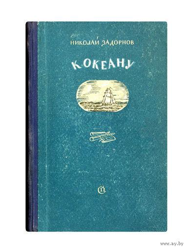 Николай Задорнов. К океану. ((1954г.) редкая книга в данном издании)