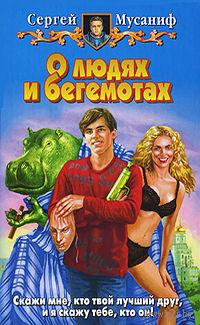 О людях и бегемотах .Сергей Мусаниф