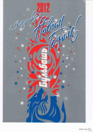 Беларусь рекламная карточка Бульбаш алкоголь