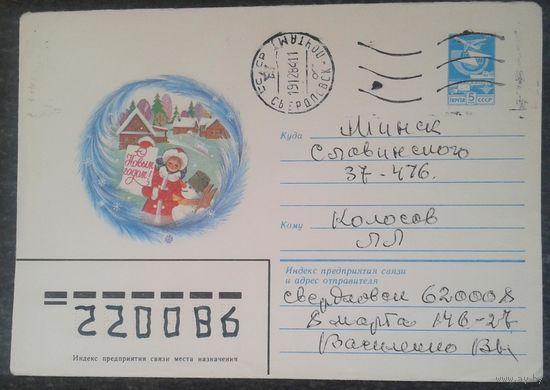 "ХМК "" С Новым годом"" худ.Савин. 1983 г. Подписан"