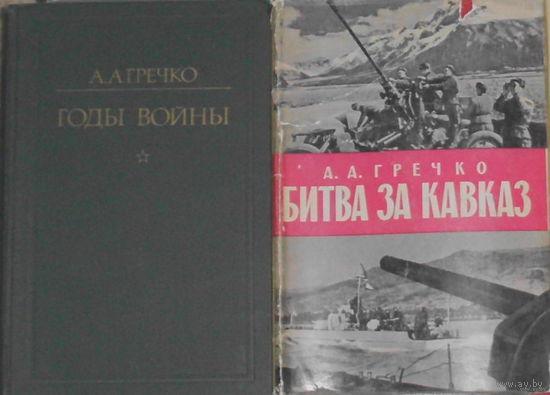 """А.А. Гречко """"Годы войны"""" и """"Битва за Кавказ"""". Цена за книгу"""