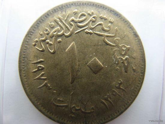 Египет 10 милим 1973г.
