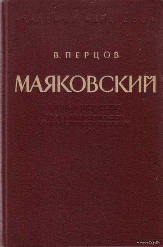 Перцов В. Маяковский. Жизнь и творчество. После Великой Октябрьской революции. 1956г.