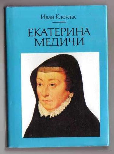 Клоулас И. Екатерина Медичи. 1997г.