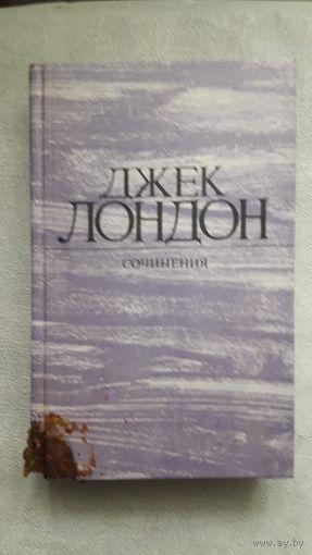 """Джек Лондон """"Морской волк"""",""""Зов предков"""",""""Белый клык"""""""
