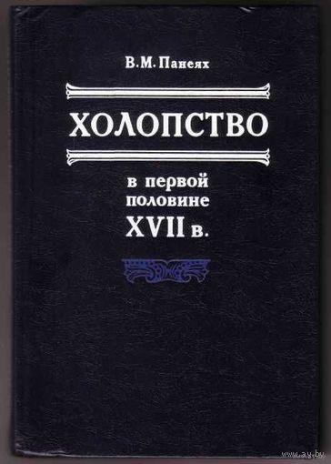 Панеях В. М.  Холопство в первой половине XVII века. 1984г.