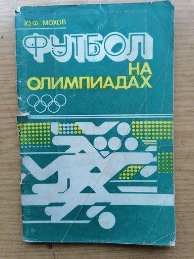 Футбол на олимпиадах