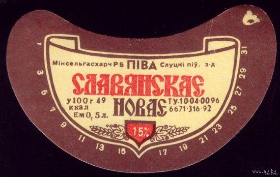 Пиво Славянское Слуцк тёмная