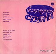 LP VARIOUS ARTISTS - Эстрадная орбита (1974)