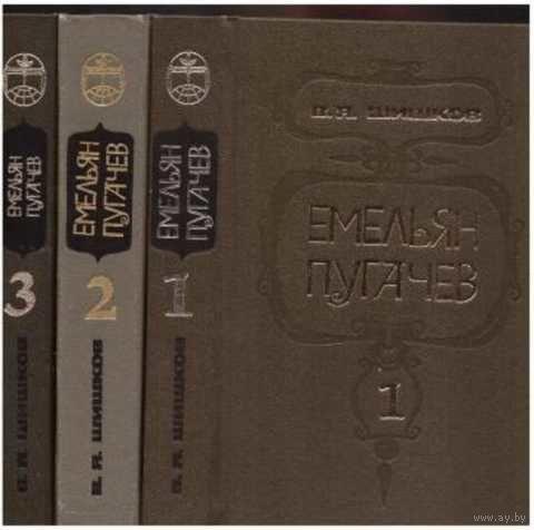 В.Я. Шишков. Емельян Пугачев (комплект из 3 книг)