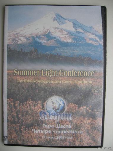 DVD Летняя конференция света Крайона. 4 ченнелинга. Гора Шаста 2005г (эзотерика)