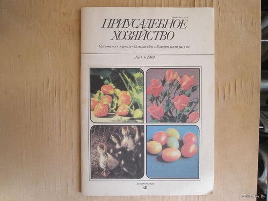 Приусадебное хозяйство No1/1989