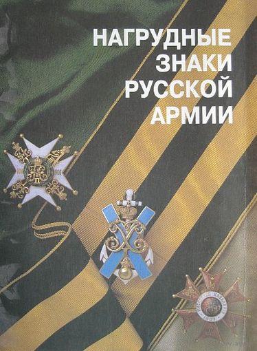 Нагрудые знаки русской армии - на CD