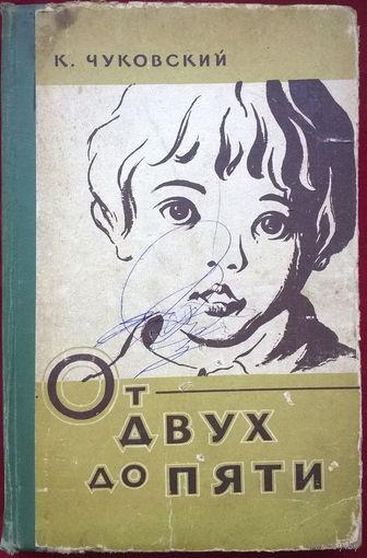 Корней Чуковский От двух до пяти 1959 год
