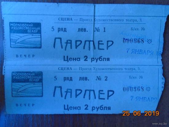 Билет в Московский Художественный  Театр на спектакль ,,Дни Турбиных,, 1971г.