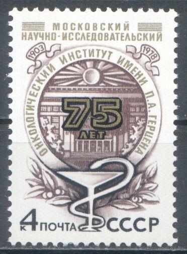 СССР. 1978 г. Институт онкологии**. 4917