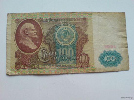 СССР 100 рублей 1991г распродажа