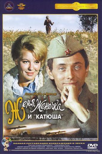 """Женя, Женечка и """"катюша""""  DVD5"""