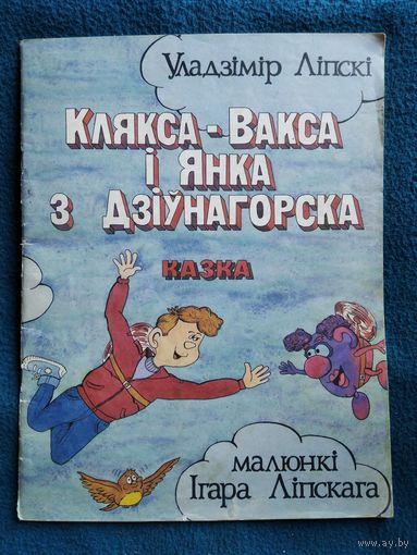 У. Ліпскі Клякса-Вакса і Янка з Дзіўнагорска