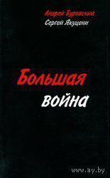Буровский А., Якуцени С.  Большая война. 2009г.