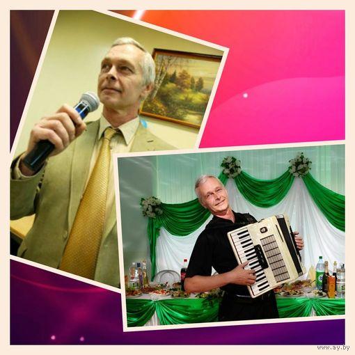 Ведущий Тамада на юбилей в Минске недорого дискотека и баянист (3в1)