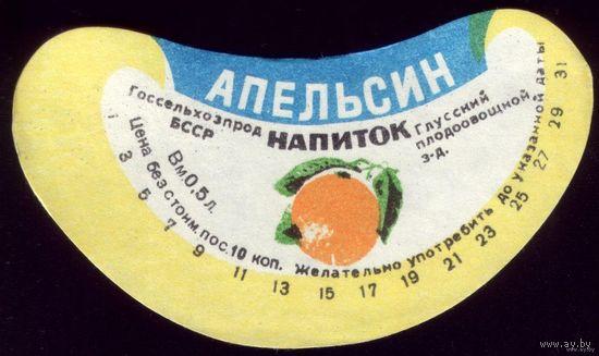 Этикетка Напиток Апельсин Глуск