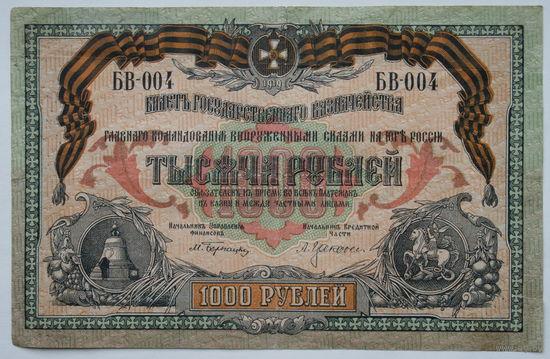 1919 год 1000 рублей Главнаго командованiя вооруженными силами на ЮГЪ РОССIИ
